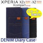 Xperia XZ Xperia X Compact ケースカバー デニムポケットダイアリー 手帳型 for SO-01J SOV34 SO-02J 601SO docomo au softbank SONY