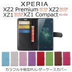 XperiaXZ1 ケース Xperia XZ1 Compact カバー 手帳型 カラフル PU レザー 耐衝撃 スタンド スマホケース SO-01K SOV36 SO-02K 701SO