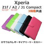 Xperia Z1f Xperia A2 スマホケース カラフル 手帳型 ダイアリー ケース カバー Xperia Z1f SO 02f、Xperia A2 SO 04F