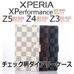 Xperia X Performance Xperia Z5 Xperia z4 Xperia z3 ケースカバー チェック柄ケース 手帳型 レザー SO-04H SOV33 SO-01H SOV32 SO-03G SOV31 SO-01G SOL26