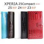 Xperia Z5 Compact Xperia Z5 Xperia Z4 ケース カバー クロコタイプPUレザーダイアリー手帳型 SO-02H SO-01H SOV32 SO-03G SOV31 SONY