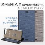 ショッピングお取り寄せ お取り寄せ Xperia X Compact ケース カバー 手帳型 ZENUS Metallic Diary ゼヌス メタリックダイアリー エクスペリア エックス コンパクト SO-02J スマホケース