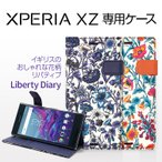 ショッピングお取り寄せ お取り寄せ Xperia XZ ケース カバー 手帳型 ZENUS Liberty Diary ゼヌス リバティダイアリー エクスペリア エックスゼット SO-01J SOV34 601SO スマホケース