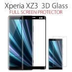 Xperia XZ3 液晶 ガラス フィルム 3D 曲面 フルカバー 耐衝撃 SO-01L SOV39 全面保護 強化ガラス