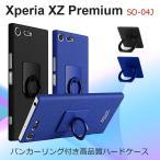 ショッピングエクスペリア Xperia XZ Premium ケース バンカーリング 高品質 SO-04J ハード カバー 液晶保護 フィルム バータイプ スマホケース