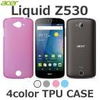 AcerLiquidZ530/ケース/カバー/SIMフリー/DMM mobile