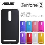 ZenFone2 ケース カバー カラフル マットハード ケースカバー for ASUS ZenFone 2 ZE551ML 楽天モバイル スマホケース