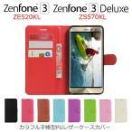 ZenFone 3 ZenFone 3 Deluxe ケース カバー カラフル 手帳型 ケース ZS520KL ZS570KL ゼンフォン3 ゼンフォン3デラックス  楽天モバイル UQmobile スマホケース