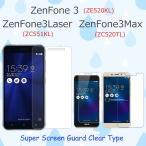ZenFone 3 ZenFone 3 Laser ZenFone 3 Max フィルム 液晶保護フィルム スクリーンガード DMMモバイル イオンモバイル UQモバイル 楽天モバイル 保護フィルム