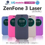 ZenFone 3 Laser ケースカバー サークルビューダイアリー ASUS ZC551KL UQモバイル DMMモバイル イオンモバイル NifMo IIJmio mineo BIGLOBE SIM OCNモバイルONE