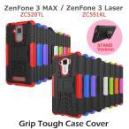 ZenFone 3 MAX ZenFone 3 Laser ケース カバー グリップタフスタンドケース ZC520TL AC551KL ASUS
