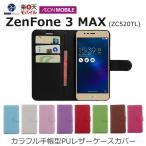 ASUS ZenFone 3 MAX ケース カバー 手帳型 カラフル手帳型ケースカバー for ZenFone3 MAX ZC520TL ゼンフォン3 マックス 楽天モバイル BIGLOBE DMMモバイル