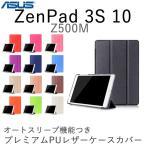 ASUS ZenPad 3S 10 Z500M 専用ケース カバー オートスリープ機能つきプレミアムPUレザー手帳型ケースカバー for Z500M ダイアリータイプ タブレットケース