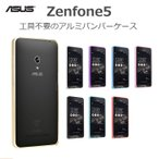 ZenFone5 ケース カバー 工具のいらないアルミバンパー ケース カバー for ASUS ZenFone 5 A500KL スマホケース