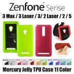 Zenfone 3 Laser Zenfone 3 ZenFone 3 Deluxe zenfone 2 zenfone 2 Laser zenfone 5 ケースカバー Mercury Jelly TPU シリコン スマホケース