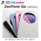 ZenFone Go ケース カバー サークルビュー ダイアリー ケース カバー for Asus ZenFone Go ZB551KL 楽天モバイル DMMモバイル UQモバイル