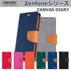 Zenfone 3 Deluxe Zenfone 2 ZenFone 2 Laser ケース カバー CANVAS ダイアリー 手帳型ケース for Zenfone 3 Deluxe Zenfone 2 ZenFone 2 Laser 楽天モバイル