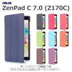 ASUS/ZenPad C 7.0/ゼンパッド C 7/Z170C/ケース/カバー/手帳型