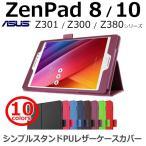 ZenPad 8.0 ZenPad 10 専用ケース シンプルスタンドPUレザーケースカバー  for Z380KNL Z380KL Z380C Z380M Z300CL Z300C Z300M Z300CNL 楽天モバイル