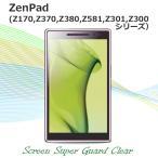 ZenPad 10 ASUS 保護フィルム ZenPad 8.0 ZenPad 3 液晶保護 ZenPad 7 クリア シート Z301MFL Z300C Z300M Z380KL Z380M