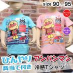 アンパンマン 冷感Tシャツ(ピンク/ブルー)サイズ/90/95cm/ 衣料・キッズ・ベビー・子供服 s90 s95 