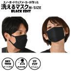 スノーボードウェアメーカーが作った洗えるマスク ブラック M 2枚セット スポーツ メンズ レディース 大きめ ドライテック 大人 速乾 涼しい 立体 プリーツ 黒