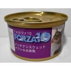 フォルツァティエチ(FORZA10)キャットフード 缶詰 ウェットフード イワシ&白身魚85g