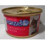 フォルツァティエチ(FORZA10)キャットフード 缶詰 ウェットフード サバ&シラス85g