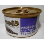 フォルツァティエチ(FORZA10)キャットフード ウェットフード ナチュラルグルメ缶 サバとマグロとチキン75g