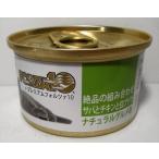 フォルツァティエチ(FORZA10)キャットフード ウェットフード ナチュラルグルメ缶 サバとチキンと白ブドウ75g