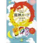 「幸せと豊かさの扉を開く 龍神カード」