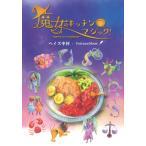 Yahoo!オラクル・タロットカード全集『魔女のキッチンマジック〜台所ですぐにできる開運料理〜』