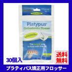 プラティパス カモノハシ型 矯正用 フロッサー  [PLA] 30個入り 歯科医専売 送料無料