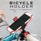 自転車用スマートフォンホルダー 自転車 クリップ シリコン 固定 落下防止