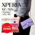 【A】チャームキルティングショルダー ストラップ付き 手帳型ケース 【XperiaXZ/X compact/XPerformance/Z4/Z5】