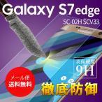 【A】9H 液晶強化ガラスフィルム【GalaxyS7edge/ギャラクシーs7エッジ/SC-02H SCV33】