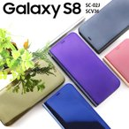 Galaxy S8 ケース 手帳型 SC-02J SCV36 GalaxyS8 ミラー カバー 光沢 耐衝撃 ケース 手帳 ギャラクシーS8
