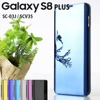 Galaxy S8+ ケース 手帳型 SC-03J SCV35 GalaxyS8+ ミラー カバー 光沢 耐衝撃 ケース 手帳 ギャラクシーS8プラス