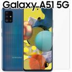 Galaxy A51 5G フィルム 保護フィルム SC-54A SCG07