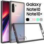 Galaxy Note10+ ケース plus Note10 背面クリア 側面TPU バンパー カバー