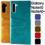 Galaxy Note10+ ケース  plus Note10 カードも入る 背面レザーがオシャレなハードケース