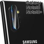Galaxy Note10+ カメラ フィルム plus Note10 レンズ ガラス フィルム