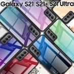 Galaxy S21 ケース S21+ Ultra かわいい きれい グラデーション スマホケース カバー SC-51B SCG09 SCG10 SC-52B