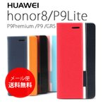 【A】トリコールがおしゃれ! コンビネーション 手帳型ケース【HUAWEI ファーウェイ Honor8 P9 p9lite premium GR5】