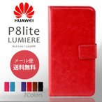 HUAWEI ファーウェイ p8lite LUMIERE ルミエール 高品質 高級感 レザー 503hw カバー【A】