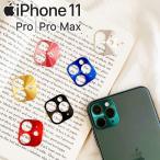 iPhone11 カメラ 保護 レンズ カバー iPhone11 / 11 Pro / 11 Pro Max カメラレンズ保護