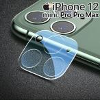 iPhone12 mini カメラフィルム Max  カメラレンズ保護 フィルム