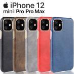 iPhone12 mini ケース Pro Max  背面レザー ソフト スマホケース カバー