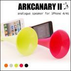 iPhone5Cスピーカー iPhone4 ケース iphone4/4S ARKCANARY アナログスピーカー ホーンスタンド アイフォン ラッパ らっぱ 蓄音器sb スマートフォン(M)