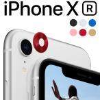 iPhone XR カメラレンズカバー iPhoneXR カメラレンズ保護 カバー アイフォンXR